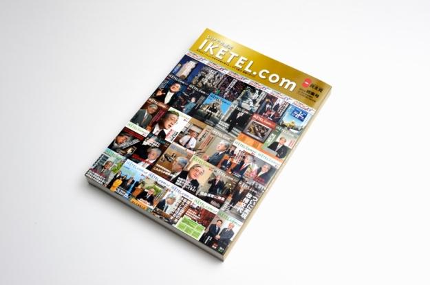 Iketel.com総集号